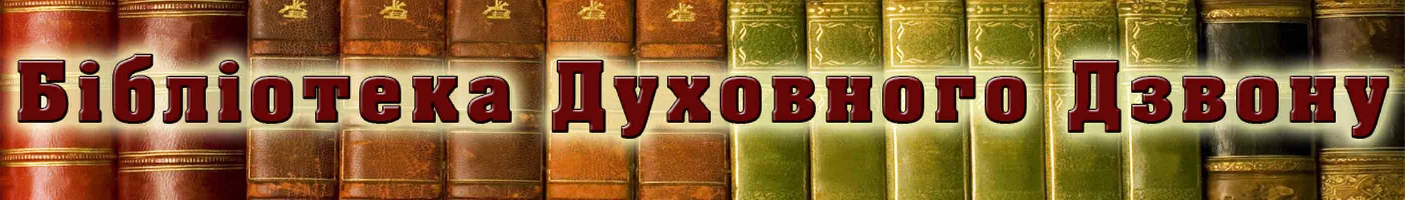 Бібліотека Духовного Дзвону